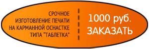 Заказать срочное изготовление печати на карманной оснастке «Таблетка» за 1000 руб.