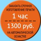 Заказать срочное изготовление печати на автоматической оснастке за 1300 руб.