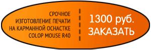 Заказать срочное изготовление печати на оснастке Colop Mouse за 1300 руб.