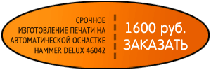 Заказать срочное изготовление печати на золотой оснастке GRM Hammer 46042 GOLD 1600 руб.