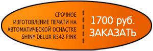 Заказать срочное изготовление печати на люксовой оснастке Shiny DELUX Pink за 1700 руб.