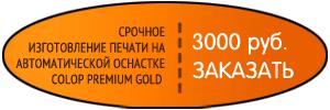 Заказать срочное изготовление печати на золотой оснастке всего 3000 руб.